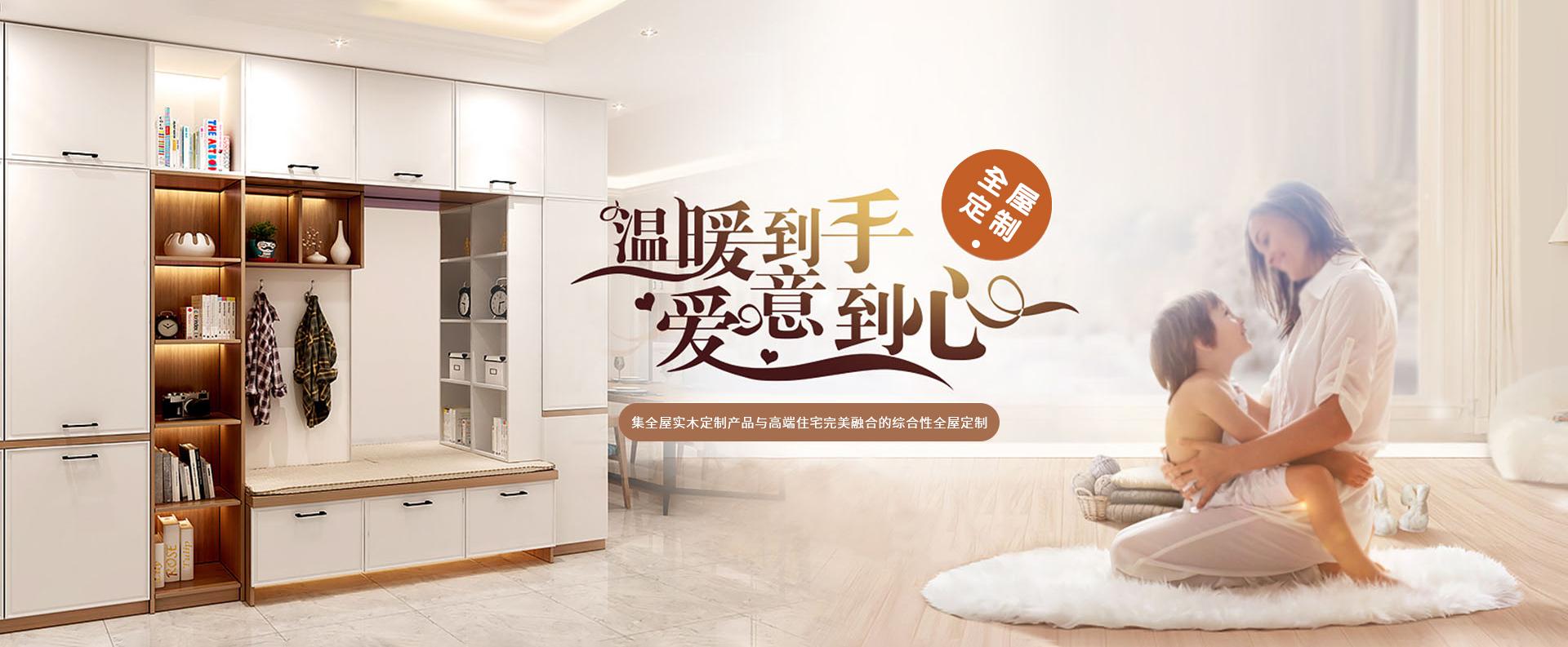 杭州高端家居定制